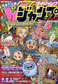 VJC-2002-7-Cover.png