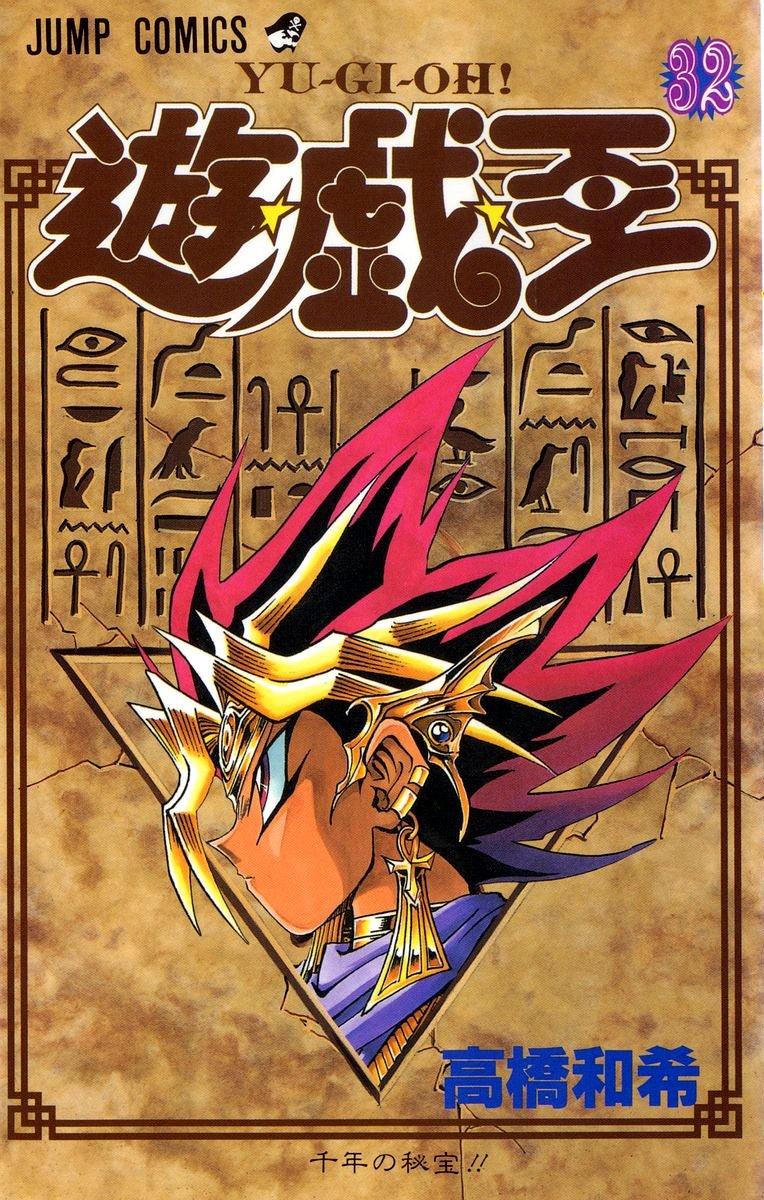 yu gi oh millennium world volume listing yu gi oh fandom