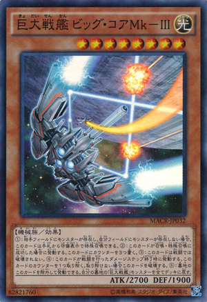 BESBigCoreMK3-MACR-JP-SR