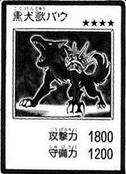 BautheBlackDogBeast-JP-Manga-R