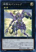 SkyCavalryCentaurea-SECE-JP-SR