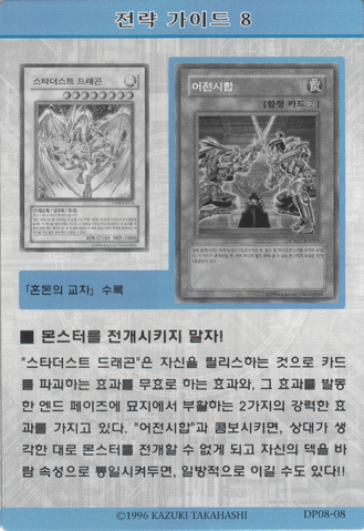 File:StrategyCard8-DP08-KR.png
