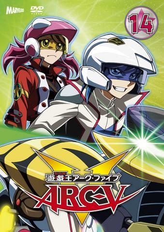 File:ARC-V DVD 14.png