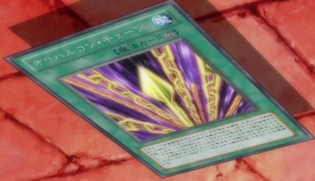 File:OrichalcumChain-JP-Anime-ZX.png