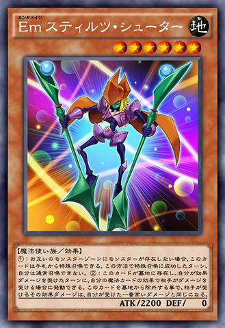File:PerformageStiltsLauncher-JP-Anime-AV.png