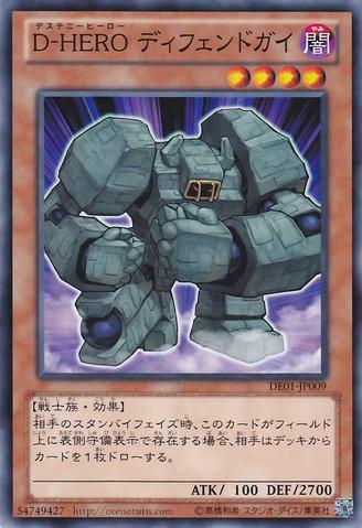 File:DestinyHERODefender-DE01-JP-C.png
