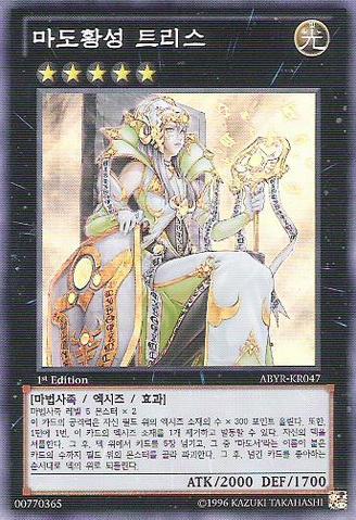 File:EmpressofProphecy-ABYR-KR-SR-1E.png