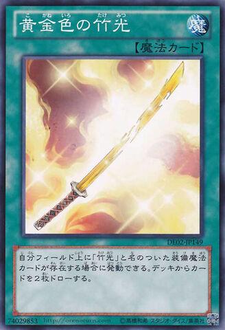 File:GoldenBambooSword-DE02-JP-C.jpg