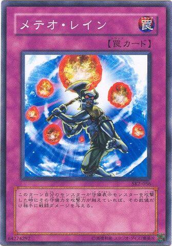 File:Meteorain-SK2-JP-C.jpg