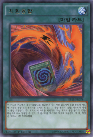 File:FusionSubstitute-EP15-KR-R-1E.png