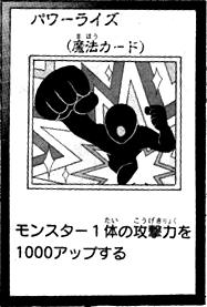 File:Powerize-JP-Manga-AV.png