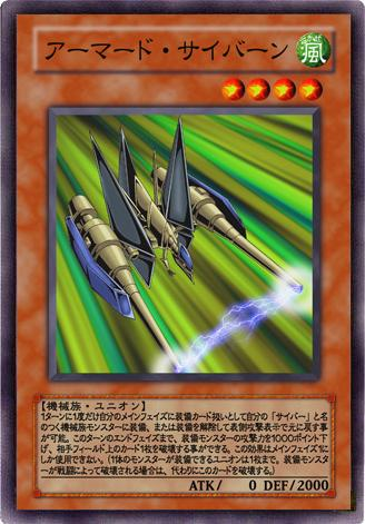 File:ArmoredCybern-JP-Anime-GX.png
