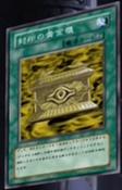 GoldSarcophagus-JP-Anime-DM
