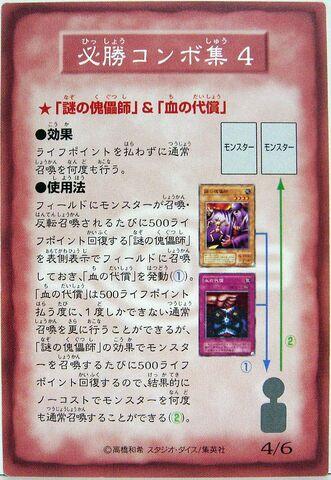 File:RuleCard4-B3-JP-C.jpg