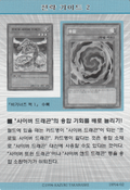 StrategyCard2-DP04-KR