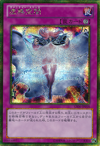 File:VanitysEmptiness-GS06-JP-GScR.png