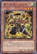 LegendarySixSamuraiKageki-STOR-JP-R