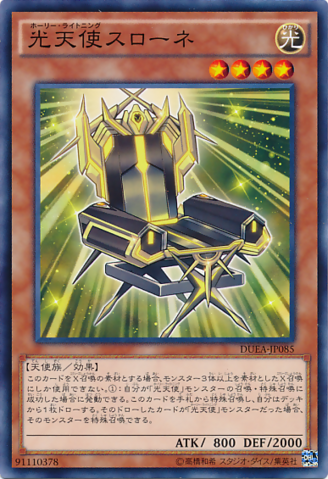 File:StarSeraphSovereignty-DUEA-JP-C.png