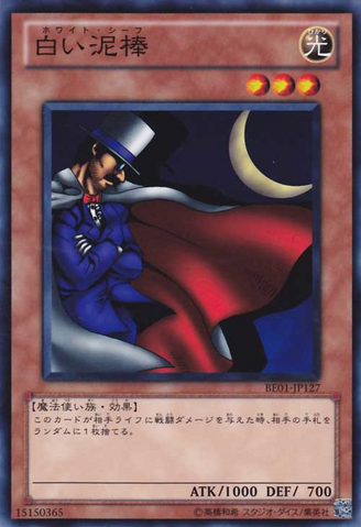 File:WhiteMagicalHat-BE01-JP-C.png