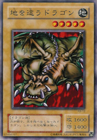 File:CrawlingDragon-RB-JP-C.jpg