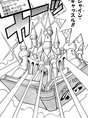 File:ShinePalace-JP-Manga-DM-NC.png
