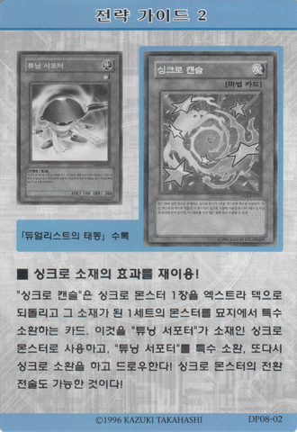File:StrategyCard2-DP08-KR.png