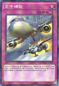 AerialRecharge-LTGY-TC-C