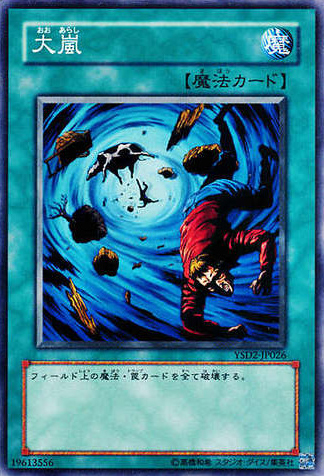 File:HeavyStorm-YSD2-JP-C.jpg