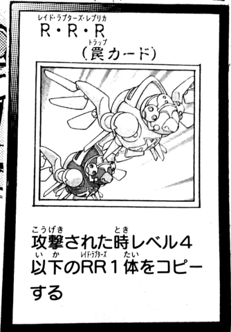 File:RaidraptorsReplica-JP-Manga-AV.png
