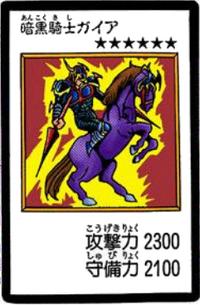 GaiatheFierceKnight-JP-Manga-DM-color