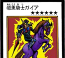 Gaia the Fierce Knight (manga)