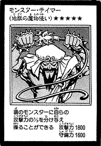 File:MonsterTamer-JP-Manga-DM.png