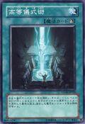 AdvancedRitualArt-STON-JP-C