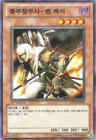 File:ArmedSamuraiBenKei-ESP4-KR-C-1E.png