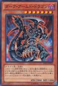 DarkArmedDragon-DS13-JP-C