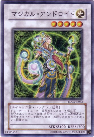File:MagicalAndroid-TDGS-JP-C.jpg
