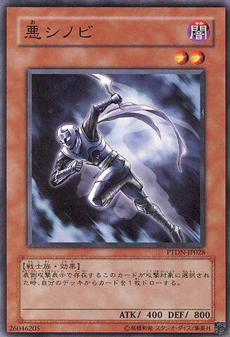 File:VengefulShinobi-PTDN-JP-C.jpg