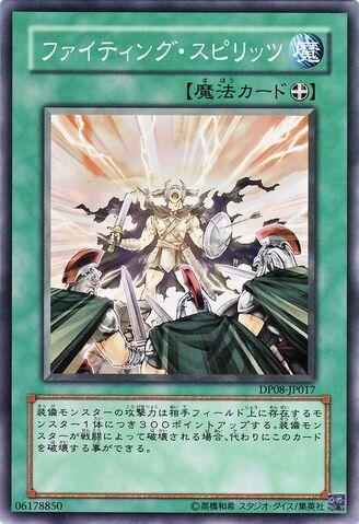 File:FightingSpirit-DP08-JP-C.jpg