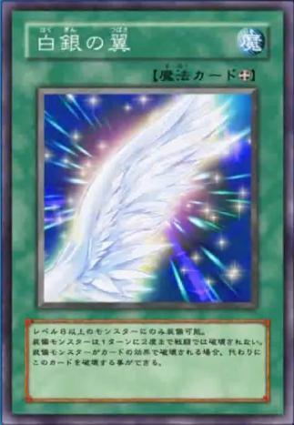 File:SilverWing-JP-Anime-5D.jpg