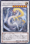 AncientSacredWyvern-DE04-JP-R