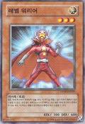 LevelWarrior-DP09-KR-C-UE