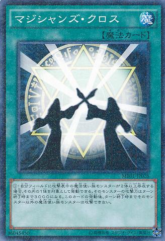 File:MagiciansUnite-MB01-JP-MLR.png