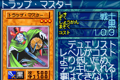 File:TrapMaster-GB8-JP-VG.png