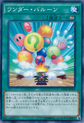 WonderBalloons-NECH-JP-C