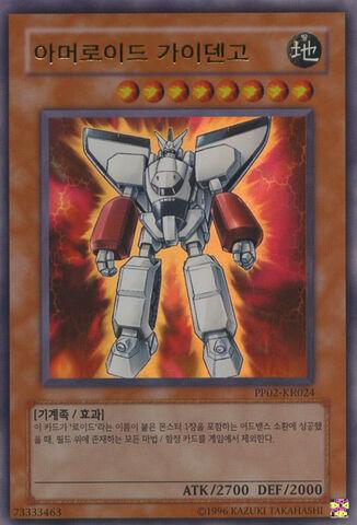 File:Armoroid-PP02-KR-UR-UE.jpg