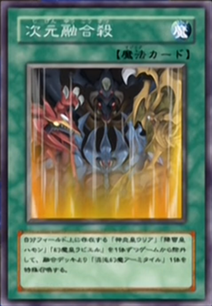 File:DimensionFusionDestruction-JP-Anime-GX.png