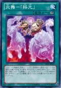 FireFormationYoko-JOTL-JP-C