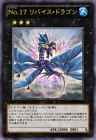 File:Number17LeviathanDragon-JP-Anime-ZX.png