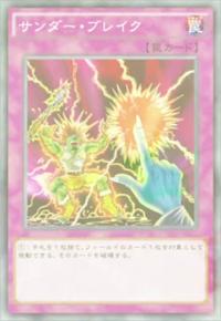 RaigekiBreak-JP-Anime-AV