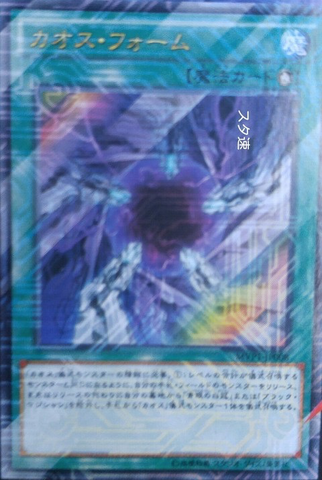 File:ChaosForm-MVP1-JP-OP.png